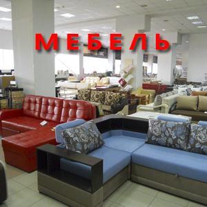 Магазины мебели Ужура