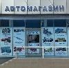 Автомагазины в Ужуре